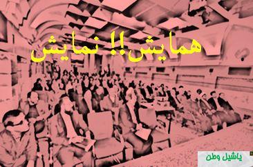 چه خبر از نشست هم اندیشی مرندی های مقیم تهران؟!