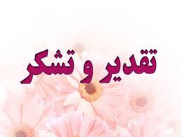 پیام قدردانی خانواده شهید مدافع حرم شهید طالبی