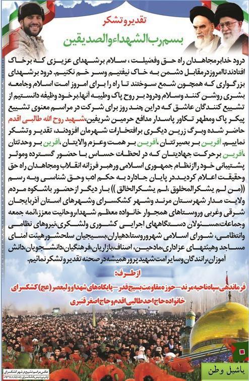 شهید طالبی مرند