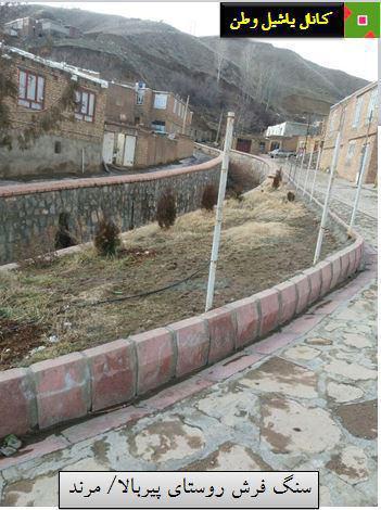 روستای پیربالا