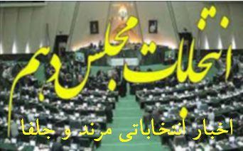 ◀️ لیست تایید شدگان  حوزه انتخابیه مرند و جلفا