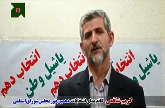 """کلیپ تصویری/ صحبت های """"کریم شافعی"""" از کاندیداهای انتخابات مرند و جلفا"""