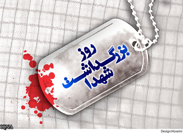 اطلاعیه بنیاد شهید شهرستان مرند به مناسبت روز بزرگداشت شهدا + پوستر