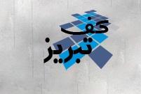 لزوم پرداخت حقوق معوقه کارکنان شرکت تبریز کف مرند