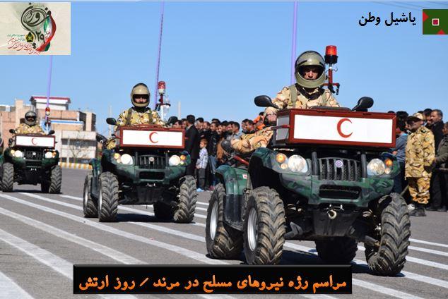 رژه روز ارتش مرند