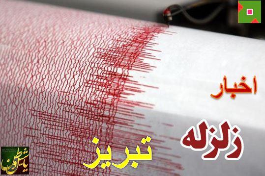 سومین زلزله در تبریز ثبت شد