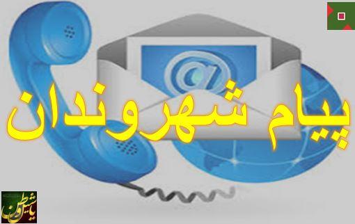 پیام کاربران برای یاشیل وطن