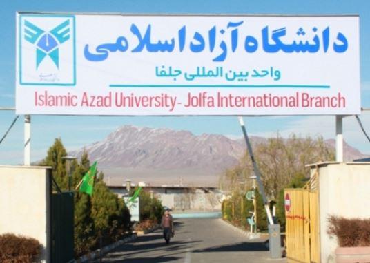 اطلاعیه/ پذیرش دانشجو دانشگاه آزاد اسلامی واحد جلفا/ برای مهرماه ۹۵/ از طریق آزمون اختصاصی