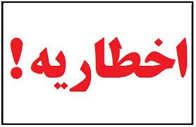 انتشار مطلبی در یاشیل وطن اخطاریه اداره امور آب مرند به شهرداری این شهر را در پی داشت
