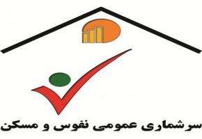 اطلاعیه شماره یک ستاد سرشماری نفوس و مسکن ۹۵ :