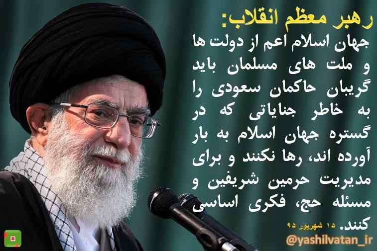 پیام رهبر معظم انقلاب به مسلمانان سراسر جهان به مناسبت فرا رسیدن موسم حج