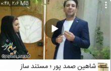 مرند | چند سوال از یک مستند ساز/ چرا کودک آزار مرندی بچه اش را ربود؟!
