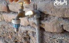 قطعی آب در روستای میاب شهرستان مرند