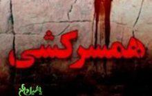ماجرای مرگ خونین زن و شوهر در شهرستان مرند